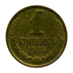 Монета 1 копейка 1986 года