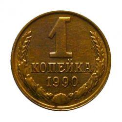 Монета 1 копейка 1990 года