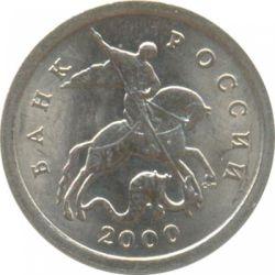 Монета 1 копейка 2000 года