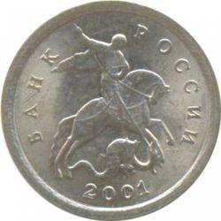 Монета 1 копейка 2001 года