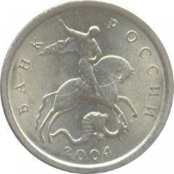 Монета 1 копейка 2004 года