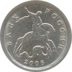Монета 1 копейка 2006 года