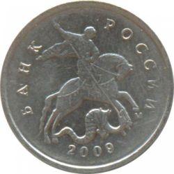 Монета 1 копейка 2009 года