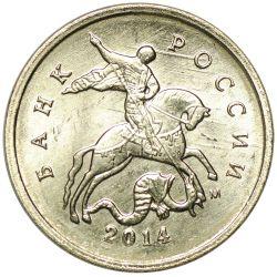 Монета 1 копейка 2014 года