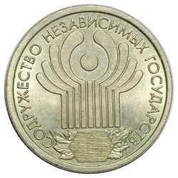 Монета 1 рубль 10 лет образования СНГ
