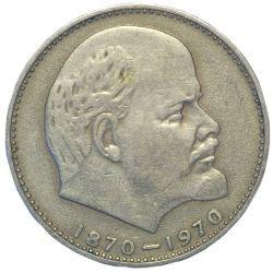 Монета 1 рубль 100 лет Ленину