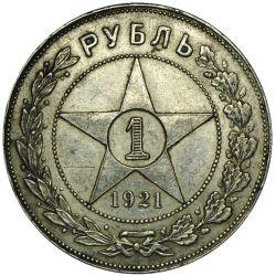 Монета 1 рубль 1921 года