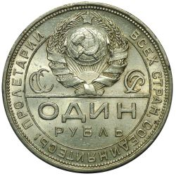 Монета 1 рубль 1924 года