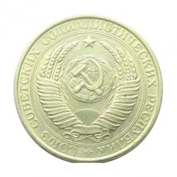Монета 1 рубль 1961 года