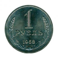 Монета 1 рубль 1968 года