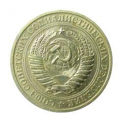 Монета 1 рубль 1969 года