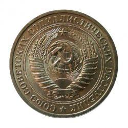 Монета 1 рубль 1970 года