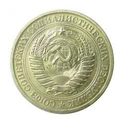 Монета 1 рубль 1971 года
