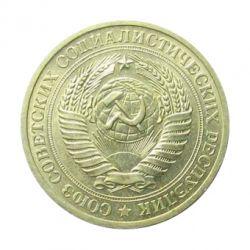 Монета 1 рубль 1972 года