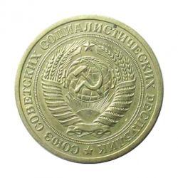 Монета 1 рубль 1973 года