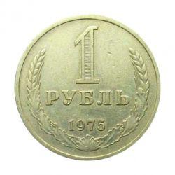 Монета 1 рубль 1975 года