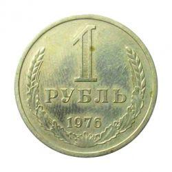 Монета 1 рубль 1976 года
