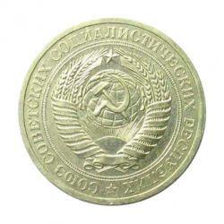Монета 1 рубль 1977 года