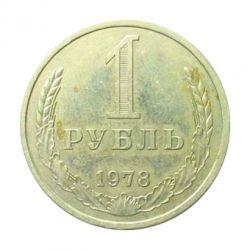 Монета 1 рубль 1978 года