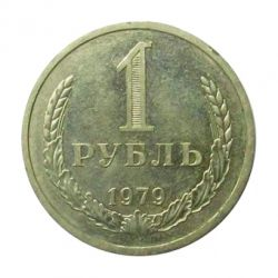 Монета 1 рубль 1979 года