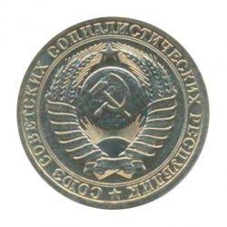 Монета 1 рубль 1983 года