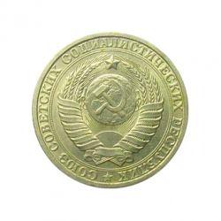 Монета 1 рубль 1984 года
