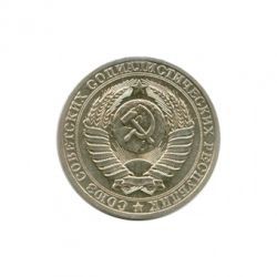 Монета 1 рубль 1985 года