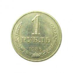 Монета 1 рубль 1986 года