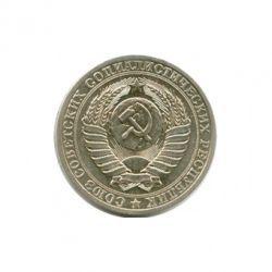 Монета 1 рубль 1989 года