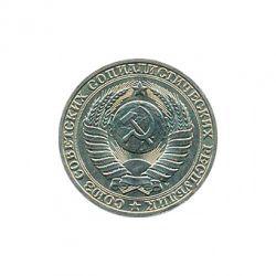 Монета 1 рубль 1991 года