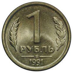Монета 1 рубль 1991 года (ГКЧП)