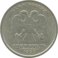 Монета 1 рубль 1998 года