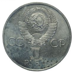 Монета 1 рубль 20 лет полета Гагарина