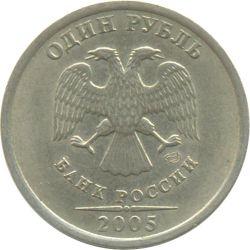 Монета 1 рубль 2005 года