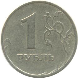 Монета 1 рубль 2006 года