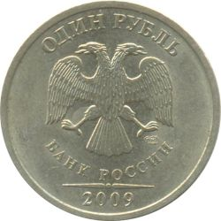 Монета 1 рубль 2009 года