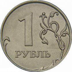 Монета 1 рубль 2011 года