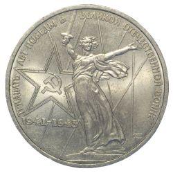 Монета 1 рубль 30 лет Победы