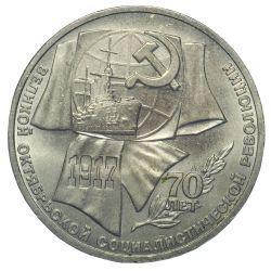 Монета 1 рубль 70 лет Октябрьской революции