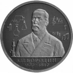 Монета 1 рубль А.П. Бородин