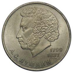 Монета 1 рубль Александр Пушкин