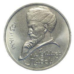 Монета 1 рубль Алишер Навои