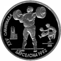Монета 1 рубль Барселона. Штанга