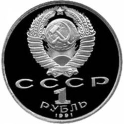 Монета 1 рубль Барселона. Велосипед