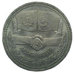 Монета 1 рубль Дружба навеки
