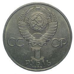 Монета 1 рубль Фестиваль молодежи и студентов