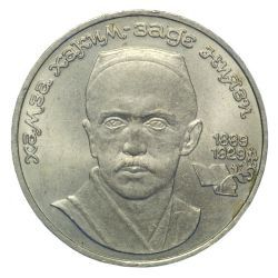 Монета 1 рубль Хамза Ниязи