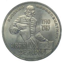 Монета 1 рубль Иван Федоров