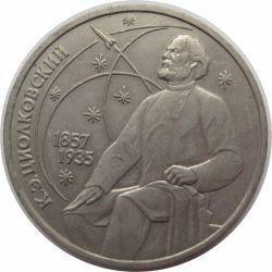 Монета 1 рубль Константин Циолковский