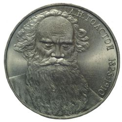 Монета 1 рубль Лев Толстой